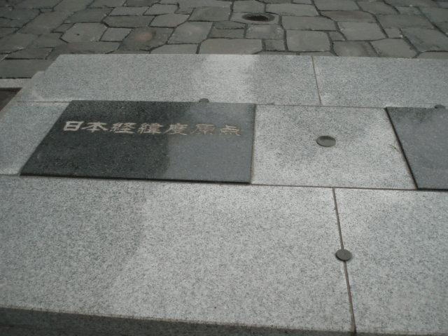 日本経緯度原点